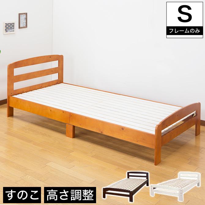 すのこベッド 床板の高さが選べる天然木すのこベッド シングル フレームのみ カントリー調 天然木パイン材 床面高2段階調節 スノコ床板 ナチュラルテイスト 一人暮らし 1人暮らし 新生活