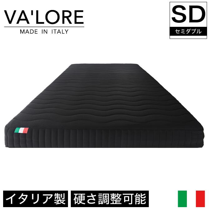 高反発 ウレタンマットレス セミダブル 3層 硬さが変えられる イタリア製 厚さ20cm VA'LORE バローレ IVM-001-SD 高反発マットレス 3層タイプ 長期保証 体圧分散 通気性 カバーが洗える ノンスプリング マットレス キルティング