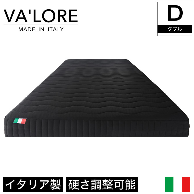 高反発 ウレタンマットレス ダブル 3層 硬さが変えられる イタリア製 厚さ20cm VA'LORE バローレ IVM-001-D 高反発マットレス 3層タイプ 長期保証 体圧分散 通気性 カバーが洗える ノンスプリング マットレス キルティング
