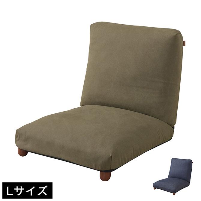 リクライニングソファー Lサイズ 座椅子 ローソファー RKC-941 1Pソファ フロアソファー 42段階リクライニング デニム/グリーン