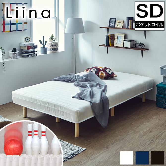 脚付きマットレス セミダブル すのこ ポケットコイルマットレス付き 木製ベッド マットレスセット 天然木脚 リーナ IWB-001 Liina セミダブルベッド マットレスベッド 圧縮マットレス 簡単搬入 ブラウン/ホワイト/ネイビー