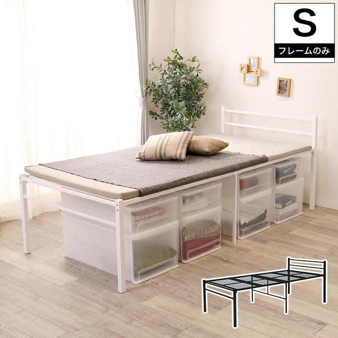 パイプベッド シングル ハイタイプ アイアンベッド KH-3095 スチールベッド ベッドフレーム ベッド下 収納 シンプル ホワイト/ブラック bed