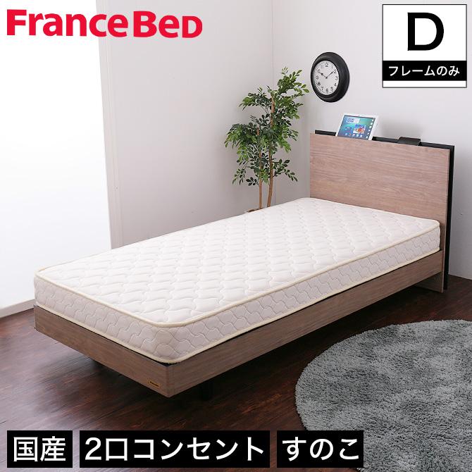 フランスベッド 棚付きすのこベッド ダブル 高さ調節可能 2口コンセント付き 脚付きベッド スリム棚 タブレットスタンド スマホスタンド BG-001 LG フレーム単品 レッグタイプ 木製ベッド 高さ2段階調整 スノコ 国産