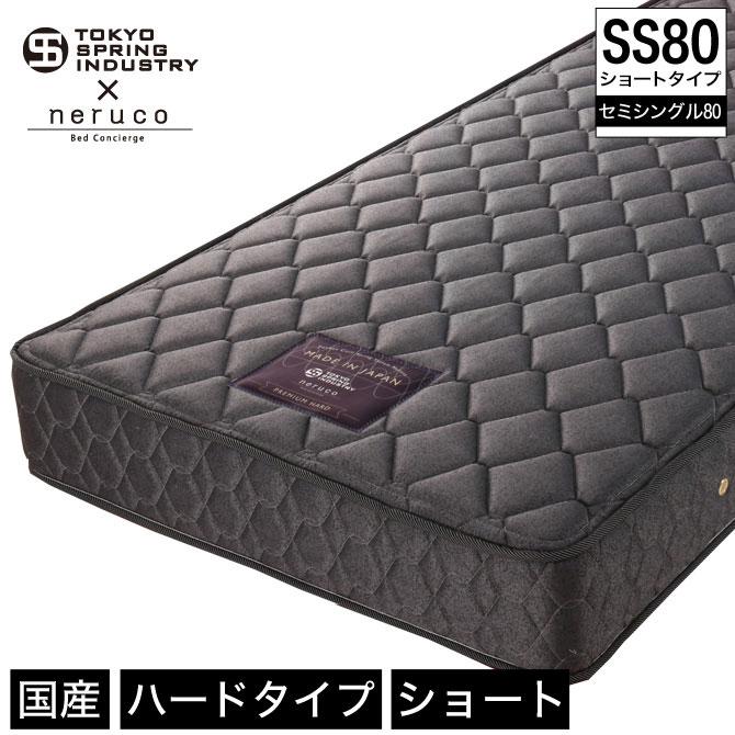 ポケットコイルマットレス ショートセミシングル セミシングル80 長さ180cm 日本製 プレミアムハード 東京スプリング工業との共同開発 5.5インチコイル 消臭 抗菌 防ダニ かため 両面仕様 高い耐久性