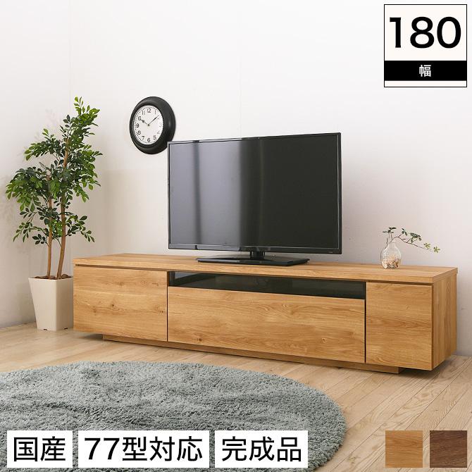 テレビ台 完成品 180 日本製 77型テレビまで対応 テレビボード 木製 テレビラック TV台 TVボード リビングボード 179.5cm 北欧風 シンプル 国産 ナチュラル/ウォールナット ローボード リビング収納 引き出し スライドレール おしゃれ