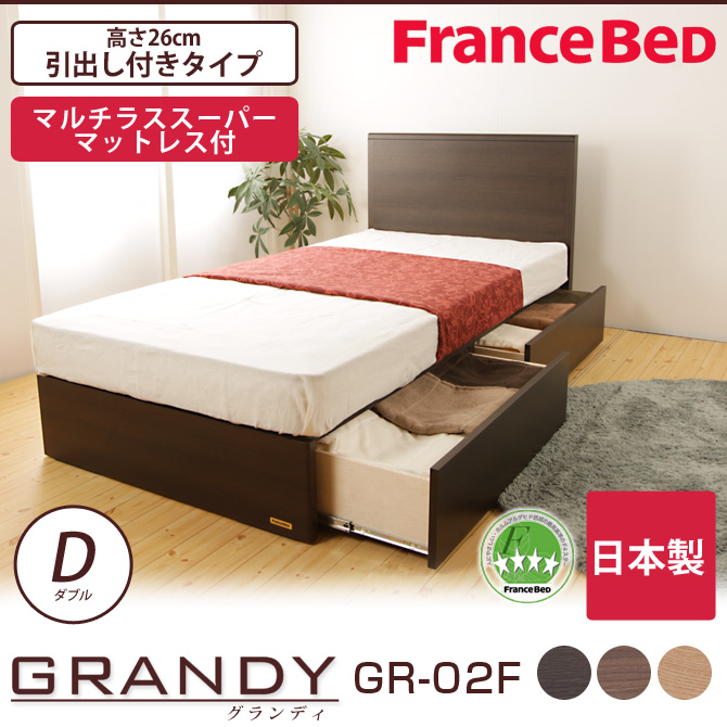 フランスベッド グランディ 引出し付タイプ ダブル 高さ26cm マルチラススーパーマットレス(MS-14)付 日本製 国産 木製 2年保証 francebed GR-02F grandy GRANDY ダブルベッド パネル型 シンプル 木製 収納ベッド DR [fbp09]
