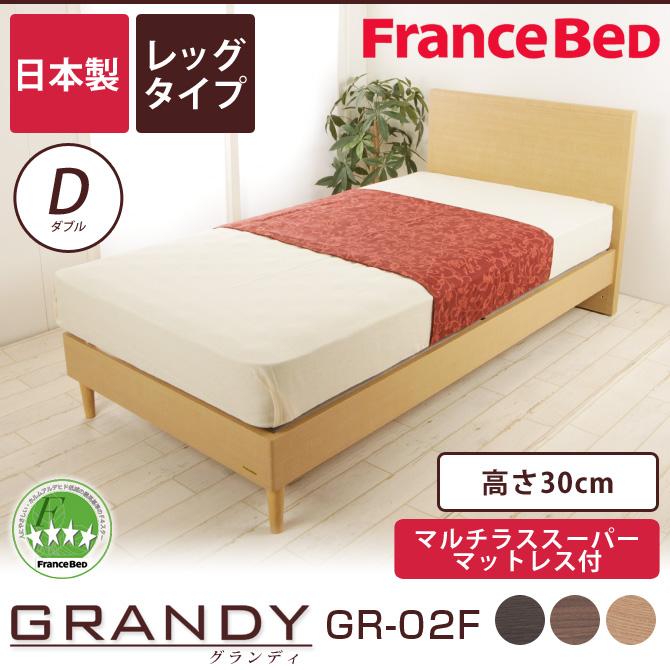 フランスベッド グランディ レッグタイプ ダブル 高さ30cm マルチラススーパーマットレス(MS-14)付 日本製 国産 木製 2年保証 francebed GR-02F grandy GRANDY ダブルベッド パネル型 シンプル 木製 脚付き LG [fbp09]