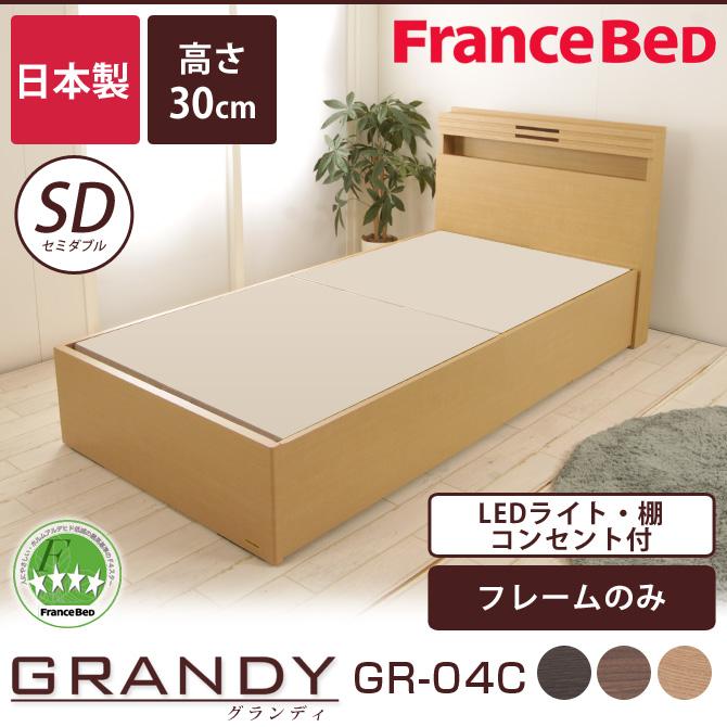 フランスベッド グランディ SC セミダブル 高さ30cm フレームのみ 日本製 国産 木製 2年保証 francebed GR-04C grandy GRANDY セミダブルベッド 棚付 一口コンセント付 LED照明付 宮付 [fbp09]