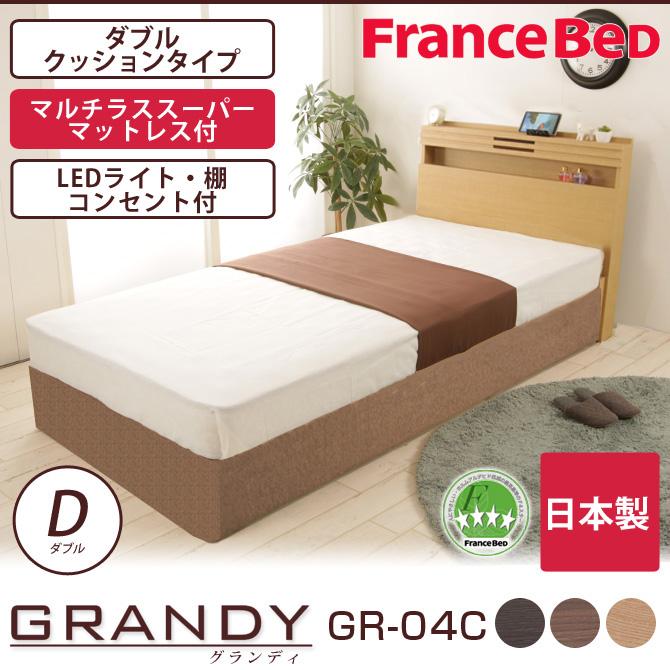 フランスベッド グランディ ダブルクッションタイプ ダブル 高さ22.5cm マルチラススーパーマットレス(MS-14)付 日本製 国産 木製 2年保証 francebed GR-04C grandy GRANDY ダブルベッド 棚付 一口コンセント付 LED照明付 宮付 DS [fbp09]