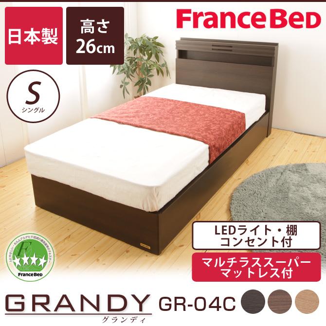 フランスベッド グランディ SC シングル 高さ26cm マルチラススーパーマットレス(MS-14)付 日本製 国産 木製 2年保証 francebed GR-04C grandy GRANDY シングルベッド 棚付 一口コンセント付 LED照明付 宮付 [fbp09]