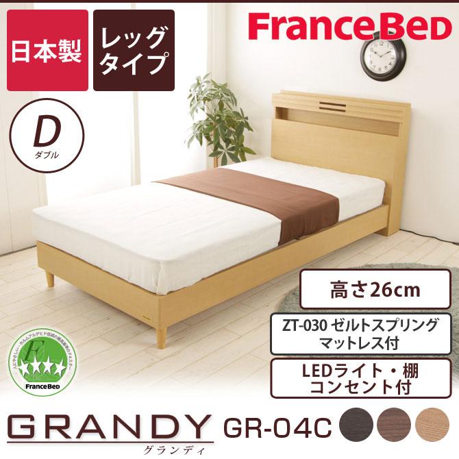 フランスベッド グランディ レッグタイプ ダブル 高さ26cm ゼルトスプリングマットレス(ZT-030)セット 日本製 国産 木製 2年保証 francebed GR-04C GRANDY ダブルベッド 棚付 一口コンセント付 LED照明付 宮付 脚付 LG [fbp09]