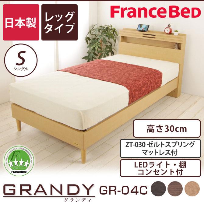 フランスベッド グランディ レッグタイプ シングル 高さ30cm ゼルトスプリングマットレス(ZT-030)セット 日本製 国産 木製 2年保証 francebed GR-04C GRANDY シングルベッド 棚付 一口コンセント付 LED照明付 宮付 脚付 LG [fbp09]