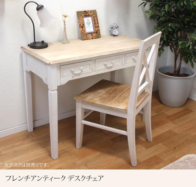 フレンチアンティーク調 木製チェア アンティーク調 勉強椅子 イス デスクチェアー パソコンチェア デスクチェア リビングチェア おしゃれ 木製 フレンチ ホワイト 作業椅子 白家具 シャビーウッド 可愛い おしゃれ 人気 引越し 1人暮らし