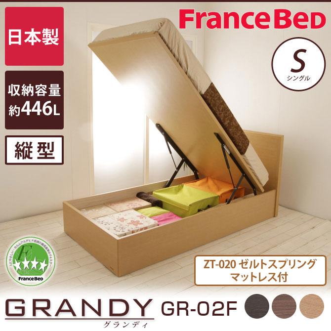 フランスベッド グランディ 跳ね上げ収納タイプ シングル 高さ33cm ゼルトスプリングマットレス(ZT-020)セット 日本製 国産 木製 2年保証 francebed GR-02F grandy GRANDY パネル型 シンプル 木製 収納ベッド TS 縦型 [fbp09]