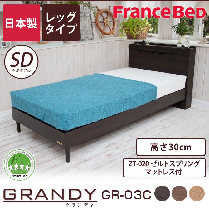 フランスベッド グランディ レッグダイプ セミダブル 高さ30cm ゼルトスプリングマットレス(ZT-020)セット 日本製 国産 木製 2年保証 francebed GR-03C grandy GRANDY 棚付 一口コンセント付 LED照明付 宮付 脚付 LG [fbp09]