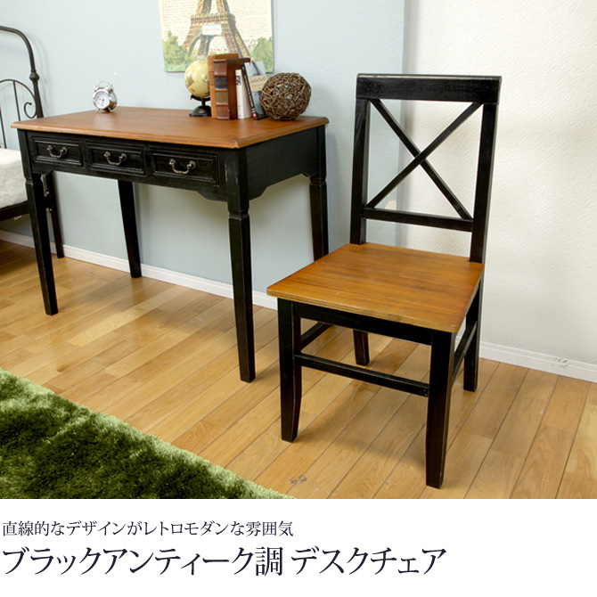 ブラックアンティーク調 デスクチェア チェア 椅子 イス チェアー 天然木 桐材使用 パソコンチェア リビングチェア ダイニングチェア 木製 ブラック クラシック レトロ 姫系 フレンチ ノスタルジック