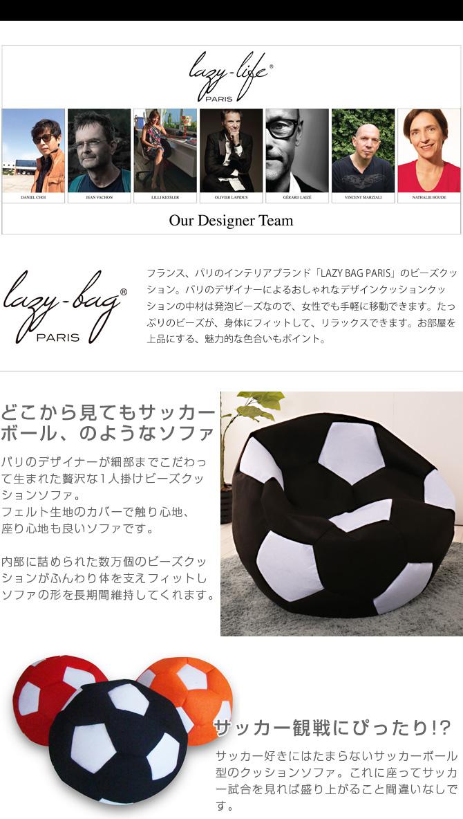 ビーズクッション ソファ サッカーボール LAZY BAG PARIS(レイジーバッグパリ) 1人掛けソファ カバーは取り外してドライクリーニング可 1人掛け ソファー ビース クッション 一人用 ビーズソファ ボール型 子供 こども 新生活 引越し