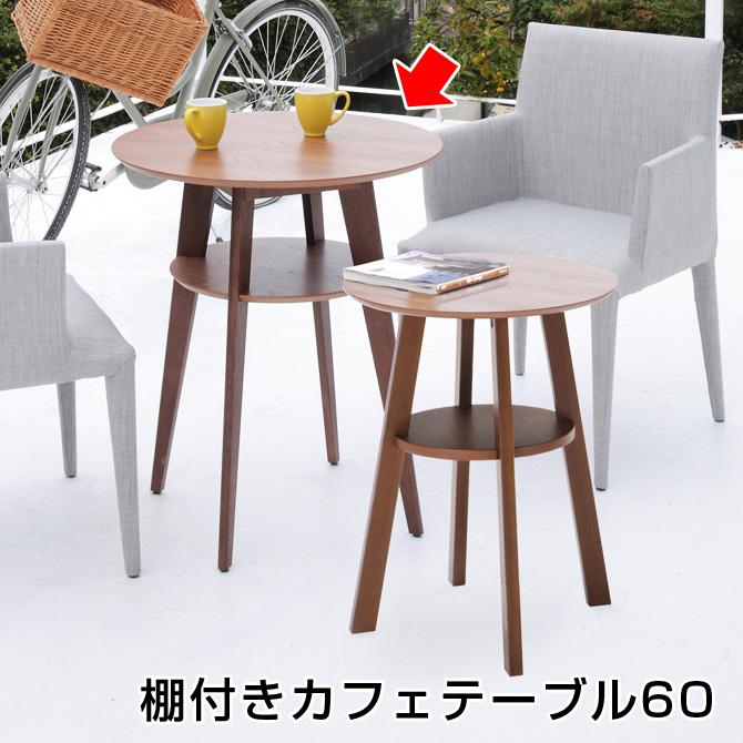 サイドテーブル 幅60 棚付き ナイトテーブル テーブル コンソールテーブル カフェテーブル コーヒーテーブル ソファサイドテーブル 棚 ラック 円形 円 シンプル 北欧風