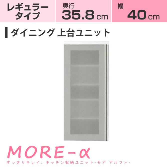 モアα モアアルファ【レギュラータイプ】 幅40cm ダイニング用 上台 扉収納棚 高さ95cm