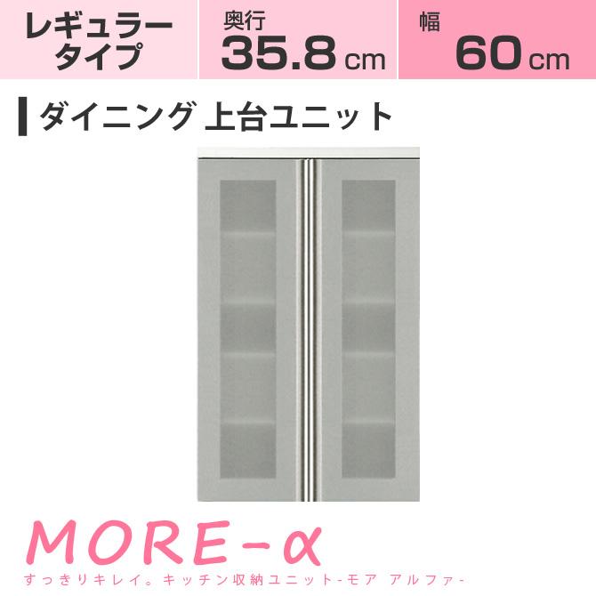 モアα モアアルファ【レギュラータイプ】 幅60cm ダイニング用 上台 扉収納棚 高さ95cm