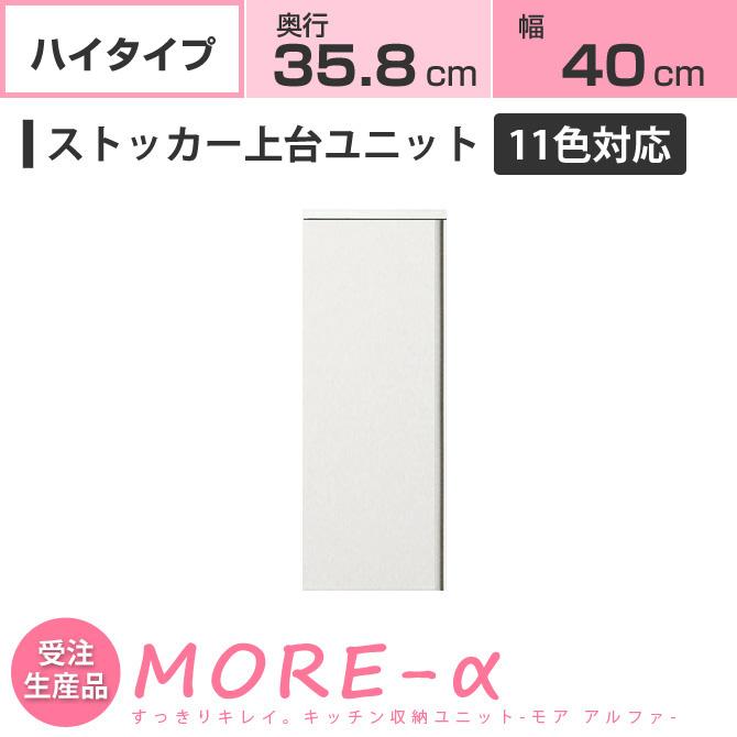 モアα モアアルファ【ハイタイプ】 幅40cm ST上台 板扉収納棚 (11色対応) 高さ115cm