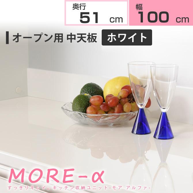 モアα モアアルファ 幅100cm オープン用 中天板 (奥行51cm)