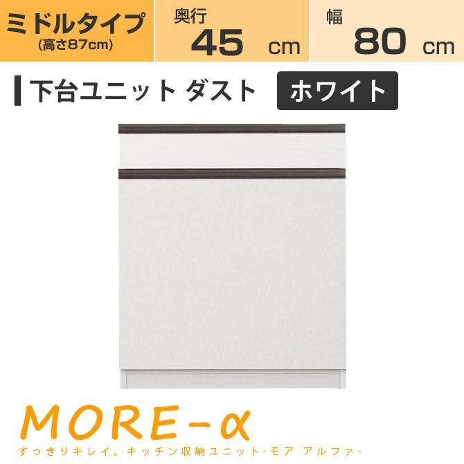 モアα モアアルファ (奥行45cmタイプ) ミディアムタイプ(高さ90cm) 幅80cm ダスト ダストボックス+引き出し収納 収納 下台 ホワイト