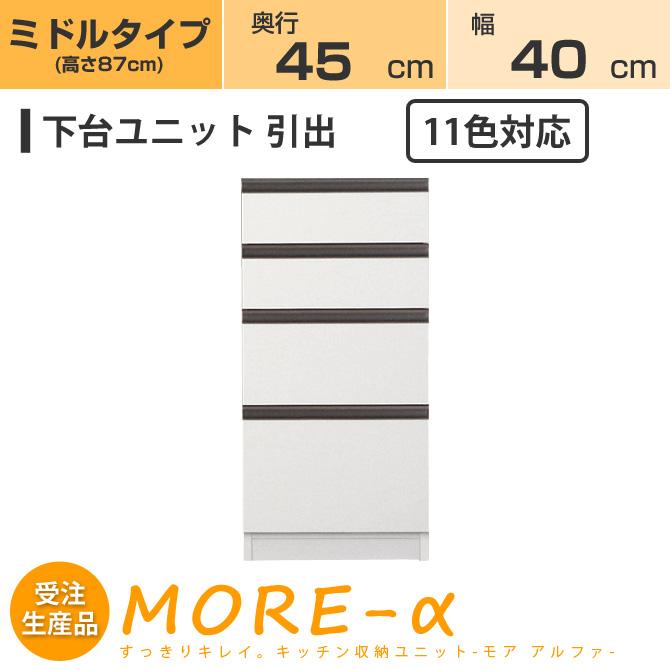 モアα モアアルファ (奥行45cmタイプ) ミディアムタイプ(高さ90cm) 幅40cm 引出 引き出しタイプ 収納 下台 (11色対応)