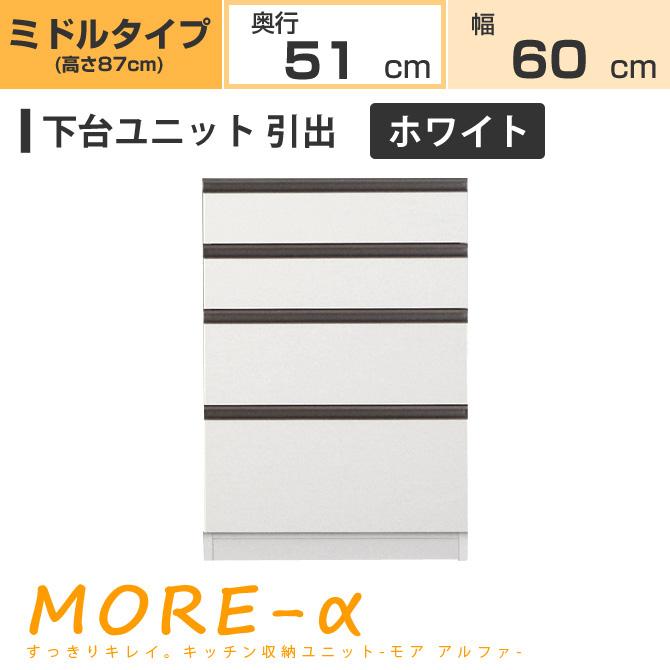 モアα モアアルファ (奥行51cmタイプ) ミディアムタイプ(高さ90cm) 幅60cm 引出 引き出しタイプ 収納 下台 ホワイト