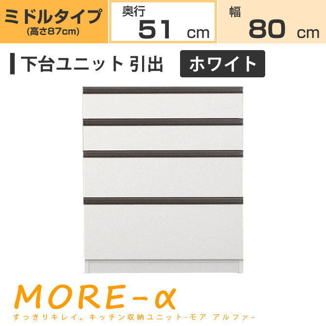モアα モアアルファ (奥行51cmタイプ) ミディアムタイプ(高さ90cm) 幅80cm 引出 引き出しタイプ 収納 下台 ホワイト