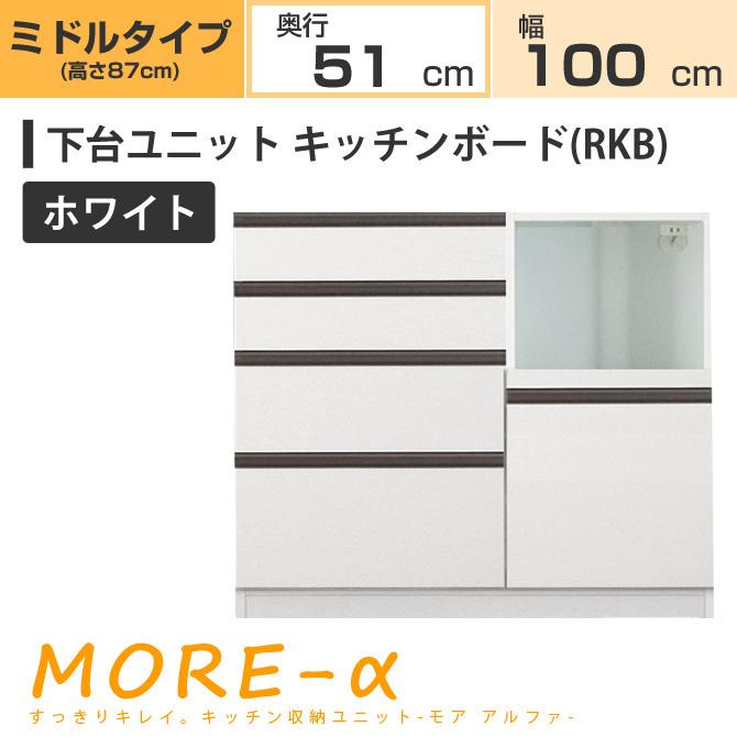 モアα モアアルファ (奥行51cmタイプ) ミディアムタイプ(高さ90cm) 幅100cm RKB キッチンボード 家電収納+引き出し収納 収納 下台 ホワイト