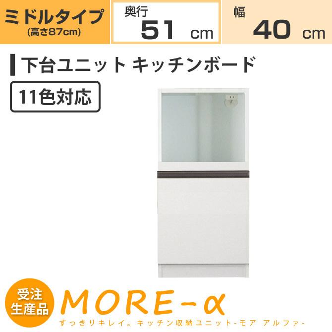 モアα モアアルファ (奥行51cmタイプ) ミディアムタイプ(高さ90cm) 幅40cm KB キッチンボード 家電収納+引き出し収納 収納 下台 (11色対応)