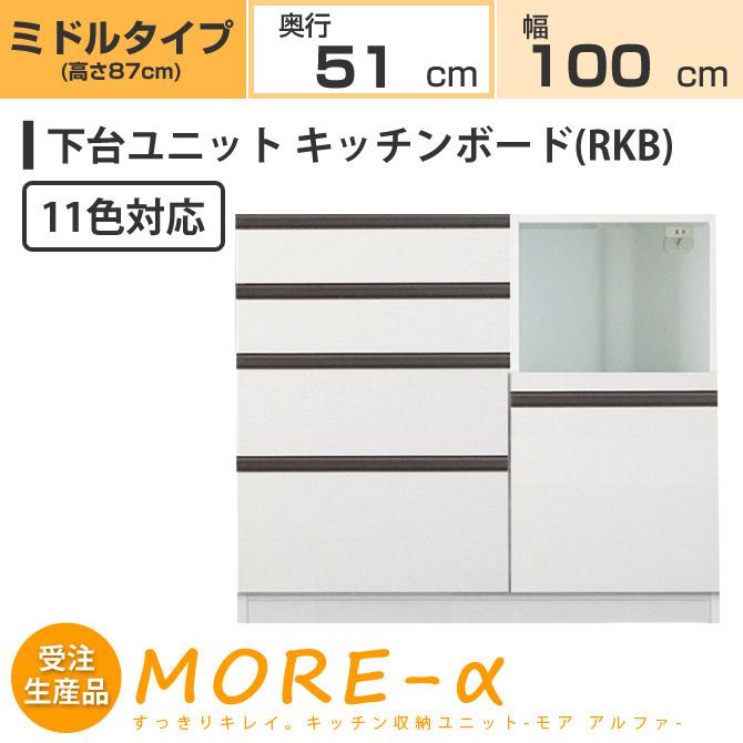 モアα モアアルファ (奥行51cmタイプ) ミディアムタイプ(高さ90cm) 幅100cm RKB キッチンボード 家電収納+引き出し収納 収納 下台 (11色対応)