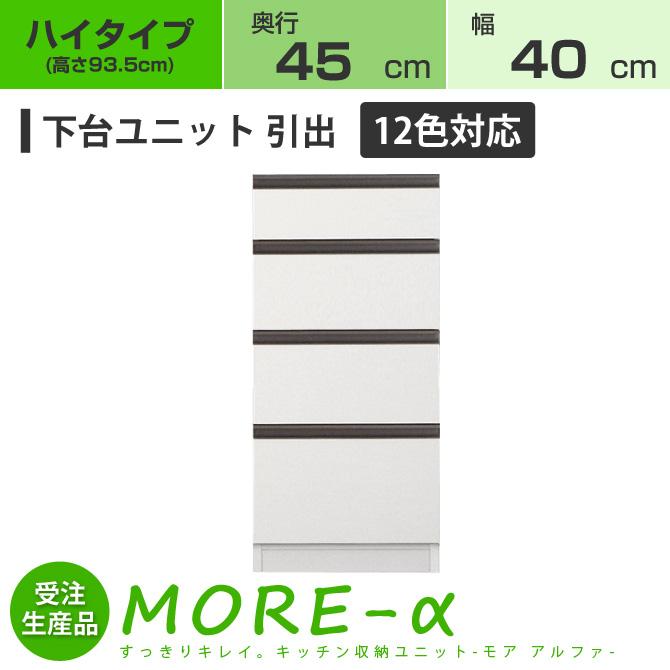 モアα モアアルファ (奥行45cmタイプ) ハイタイプ(高さ96.5cm) 幅40cm 引出 引き出しタイプ 収納 下台 (12色対応)