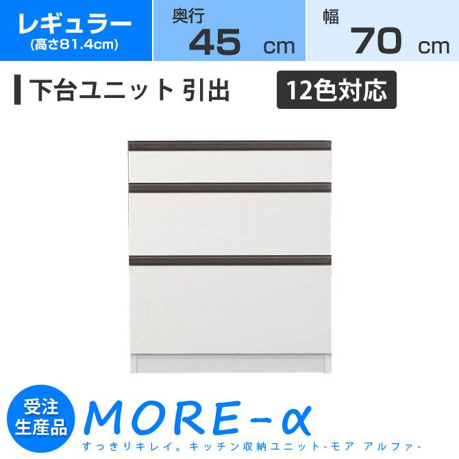 モアα モアアルファ (奥行45cmタイプ) レギュラータイプ(高さ84.4cm) 幅70cm 引出 引き出しタイプ 収納 下台 (12色対応)