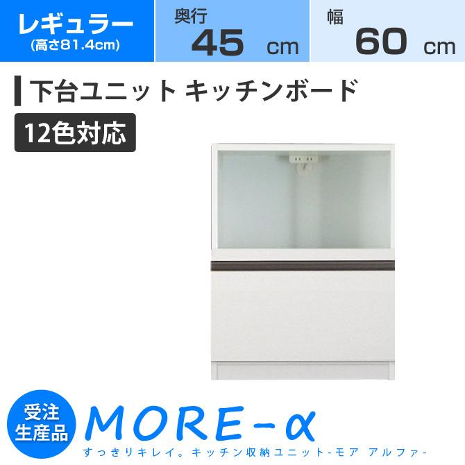 モアα モアアルファ (奥行45cmタイプ) レギュラータイプ(高さ84.4cm) 幅60cm KB キッチンボード 家電収納+引き出し収納 収納 下台 (12色対応)
