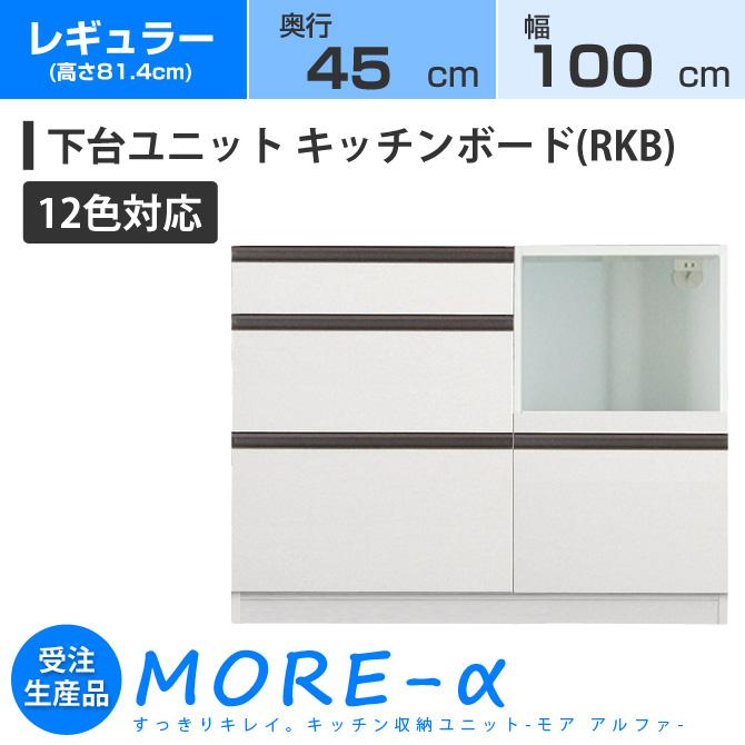 モアα モアアルファ (奥行45cmタイプ) レギュラータイプ(高さ84.4cm) 幅100cm RKB キッチンボード 家電収納+引き出し収納 収納 下台 (12色対応)