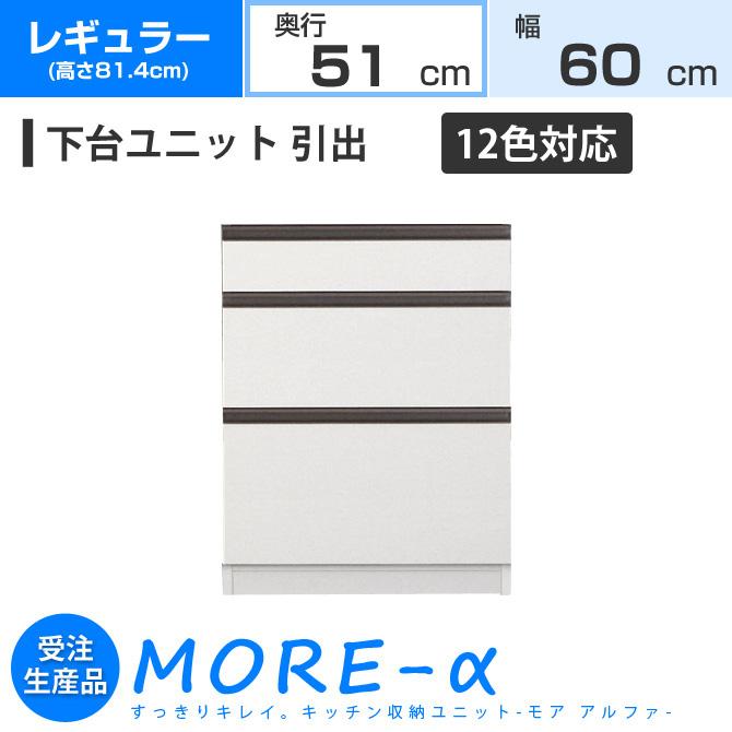 モアα モアアルファ (奥行51cmタイプ) レギュラータイプ(高さ84.4cm) 幅60cm 引出 引き出しタイプ 収納 下台 (12色対応)