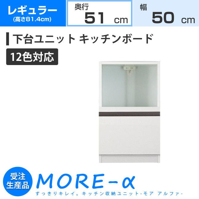 モアα モアアルファ (奥行51cmタイプ) レギュラータイプ(高さ84.4cm) 幅50cm KB キッチンボード 家電収納+引き出し収納 収納 下台 (12色対応)