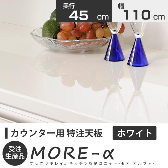 モアα モアアルファ (奥行き42cm) 幅110cm カウンター天板 カウンター 特注天板(ホワイト)