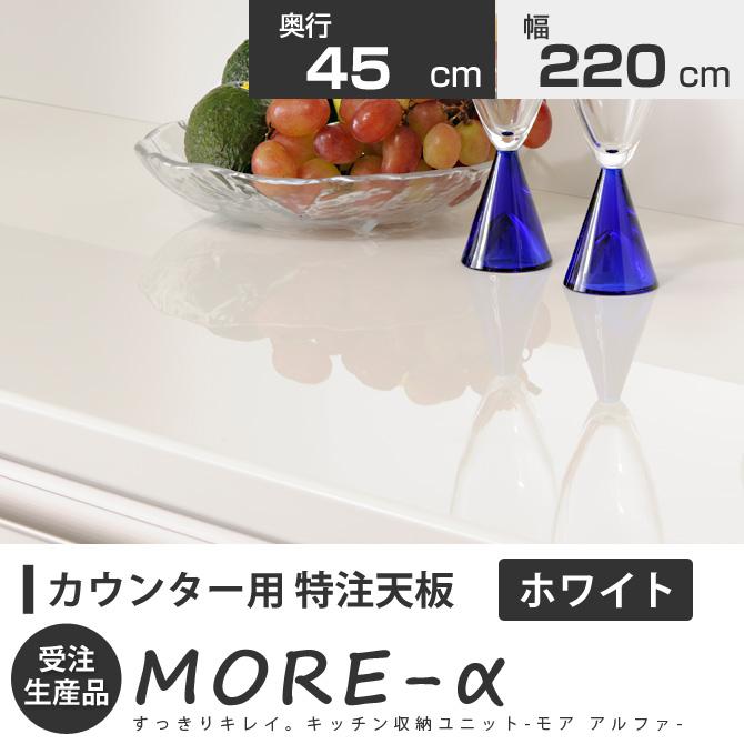 モアα モアアルファ (奥行き42cm) 幅220cm カウンター天板 カウンター 特注天板(ホワイト)