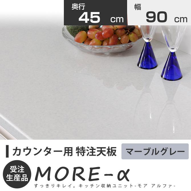 モアα モアアルファ (奥行き42cm) 幅90cm カウンター天板 カウンター 特注天板(マーブルグレー)