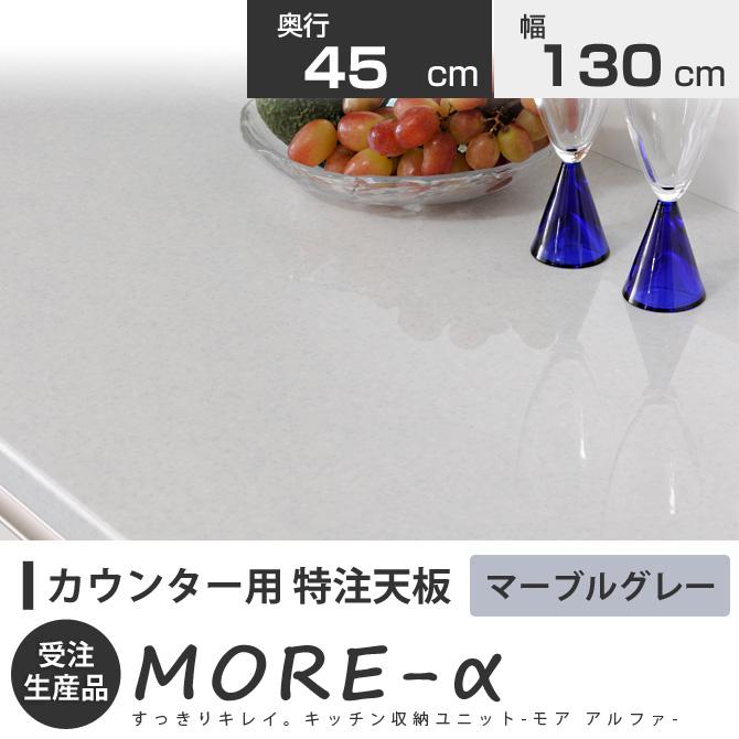 モアα モアアルファ (奥行き42cm) 幅130cm カウンター天板 カウンター 特注天板(マーブルグレー)