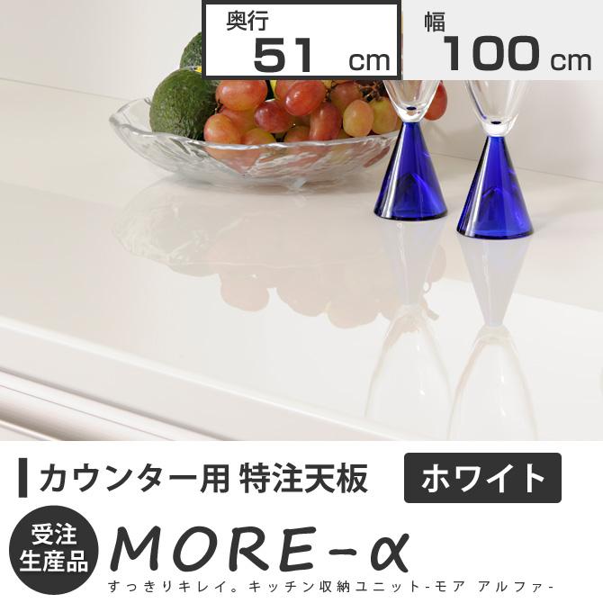 モアα モアアルファ (奥行き51cm) 幅100cm カウンター天板 カウンター 特注天板(ホワイト)