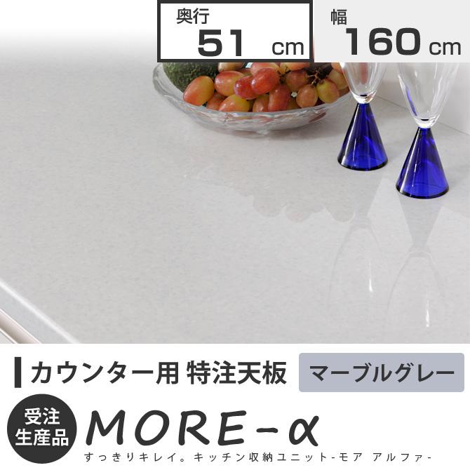 モアα モアアルファ (奥行き51cm) 幅160cm カウンター天板 カウンター 特注天板(マーブルグレー)