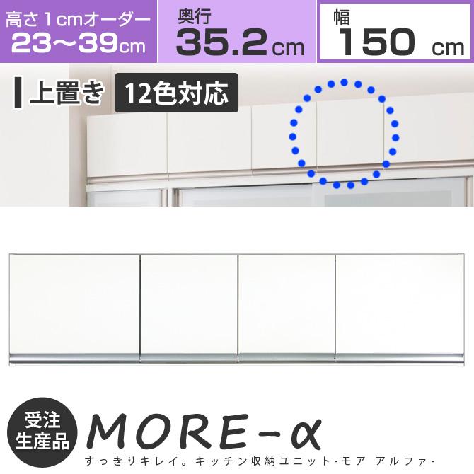 モアα モアアルファ 特注 幅150cm T上置 高さ1cmオーダー 上置き 隙間収納 高さ2~9cm (12色対応)