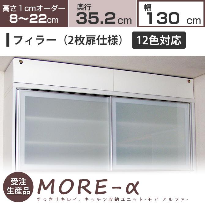 モアα モアアルファ 幅130cm フィラー 高さ1cmオーダー 目隠し 隙間収納 高さ8~22cm (12色対応)