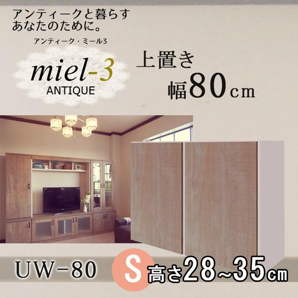 【送料無料】アンティークミール 【日本製】 UW 80 H28-5 幅80cm 上置きS Miel 【代引不可】【受注生産品】