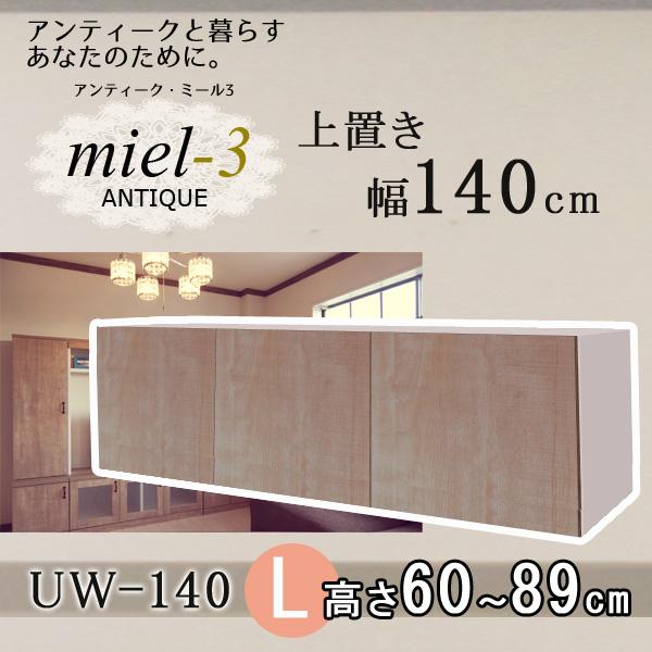 【送料無料】アンティークミール 【日本製】 UW 140 H60-89 幅140cm 上置きL Miel 【代引不可】【受注生産品】