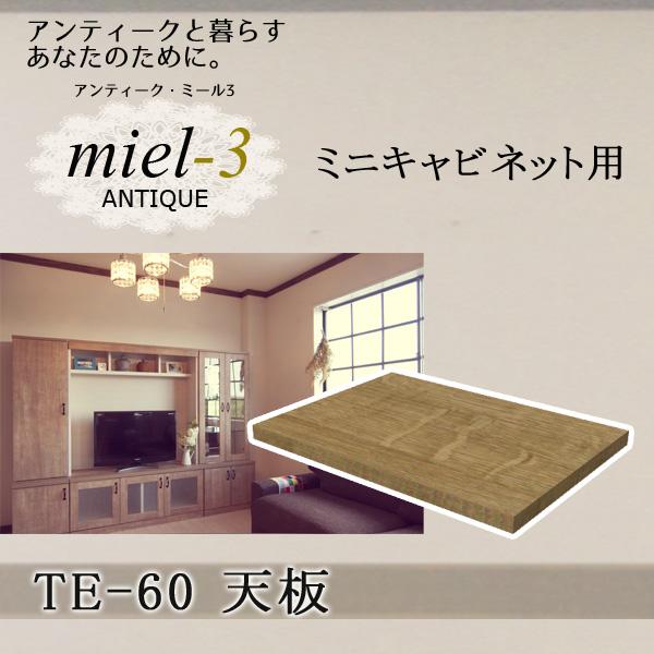 【送料無料】アンティークミール 【日本製】 TE-60 ミニキャビネット用天板 幅60cm Miel 【代引不可】【受注生産品】